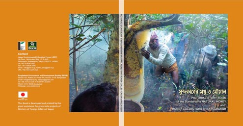 Choray Choray Amader Sundarban