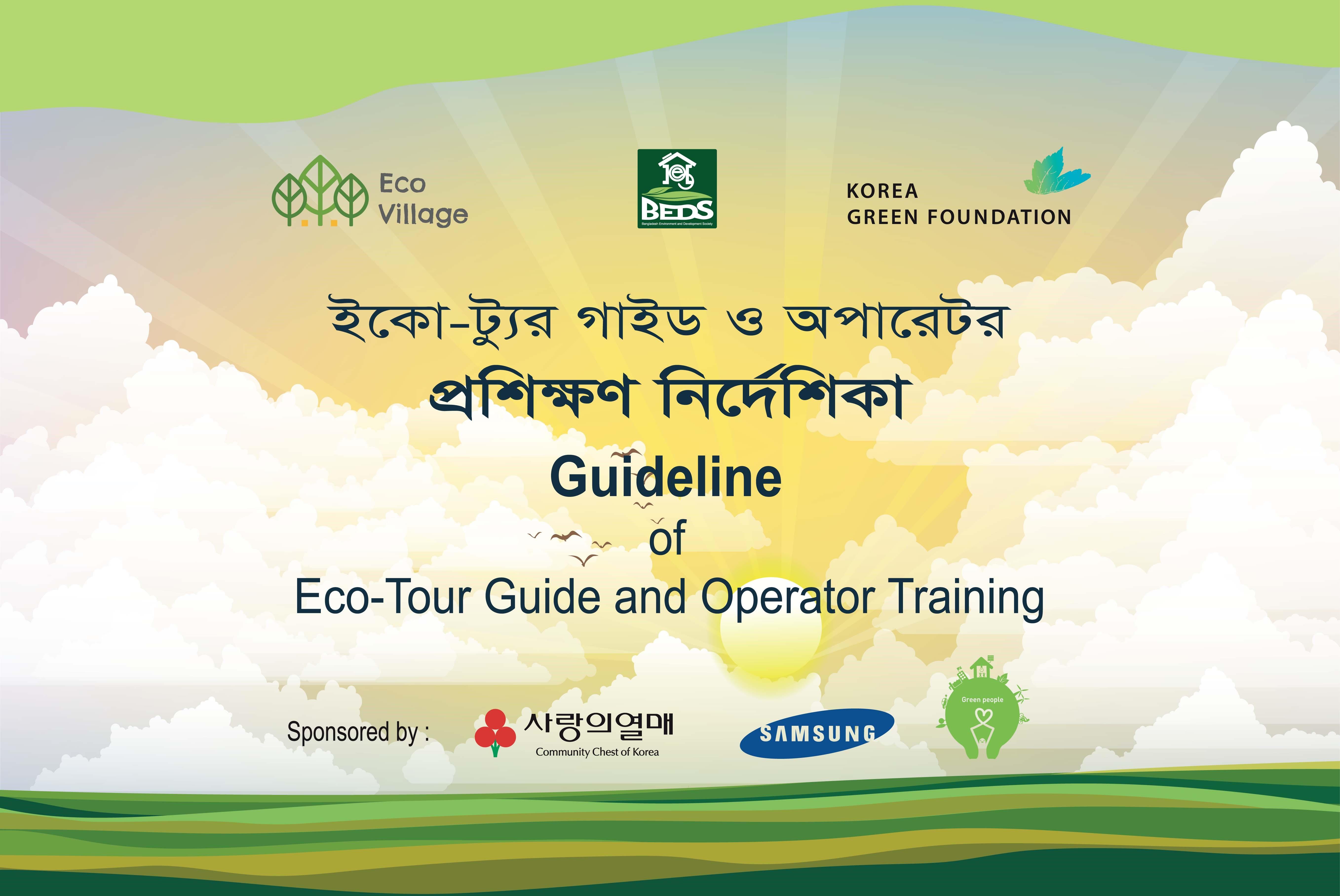 Amader Sundarban