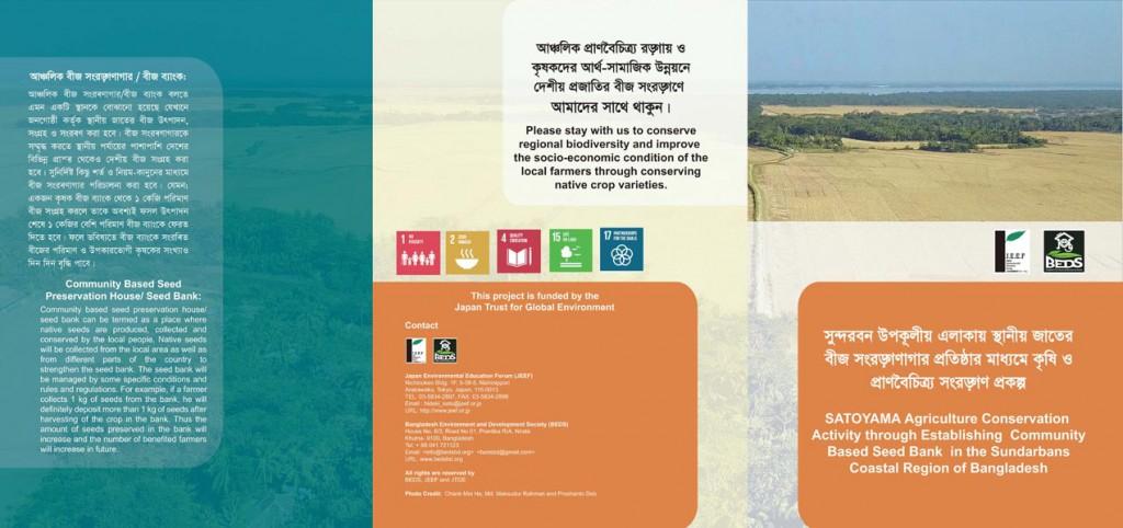 Project Brochures