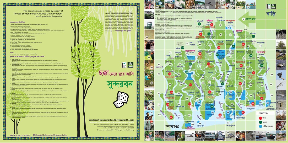 Village Environment Education Manual
