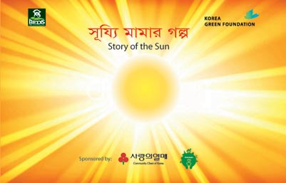 Final story of the sun